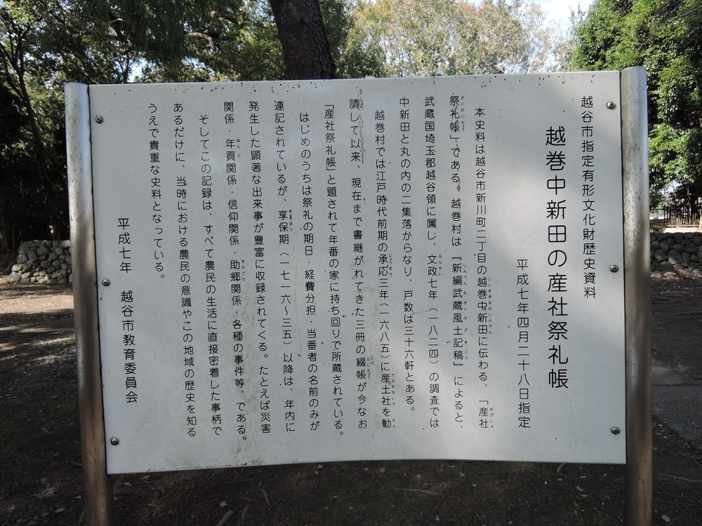 越巻中新田の産社祭礼帳ついての案内板
