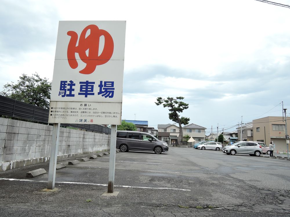 健美の湯 第二駐車場