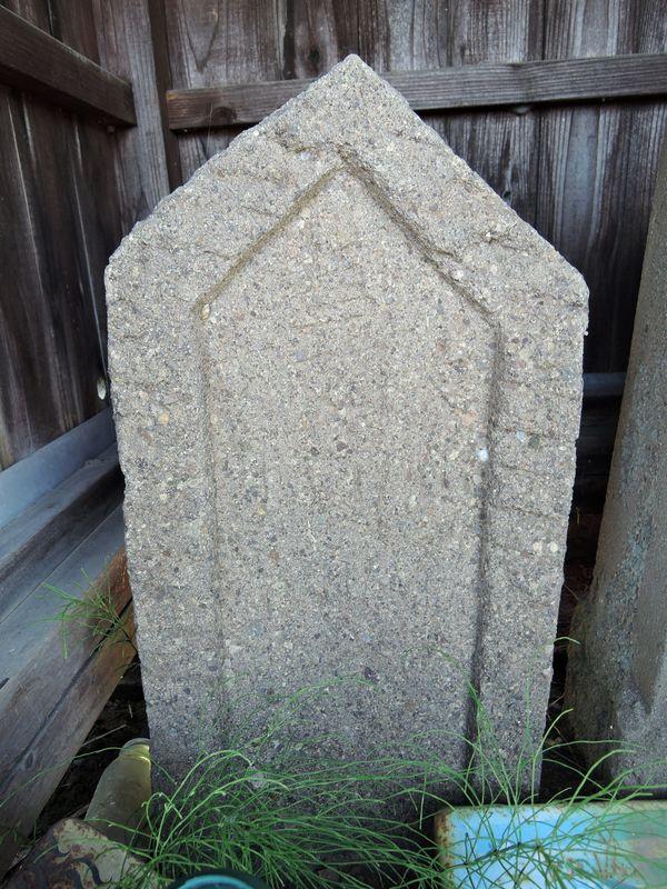 「馬頭観世音菩薩」文字塔