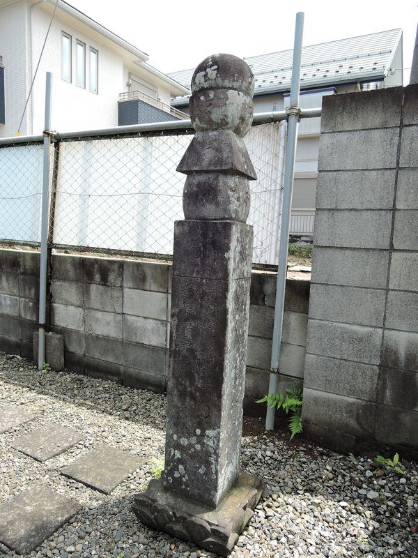 「新四国八十八箇所第二十番」標識石塔