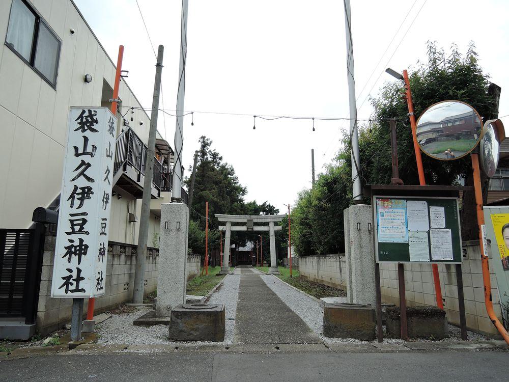 袋山久伊豆神社