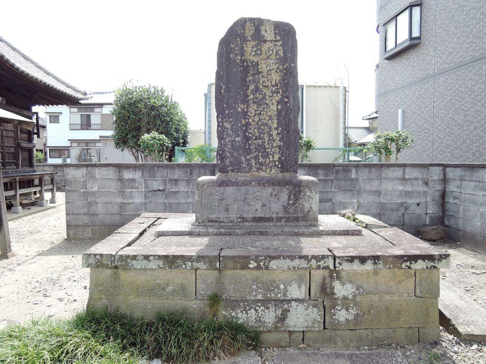 「不動明王」文字塔(表面)