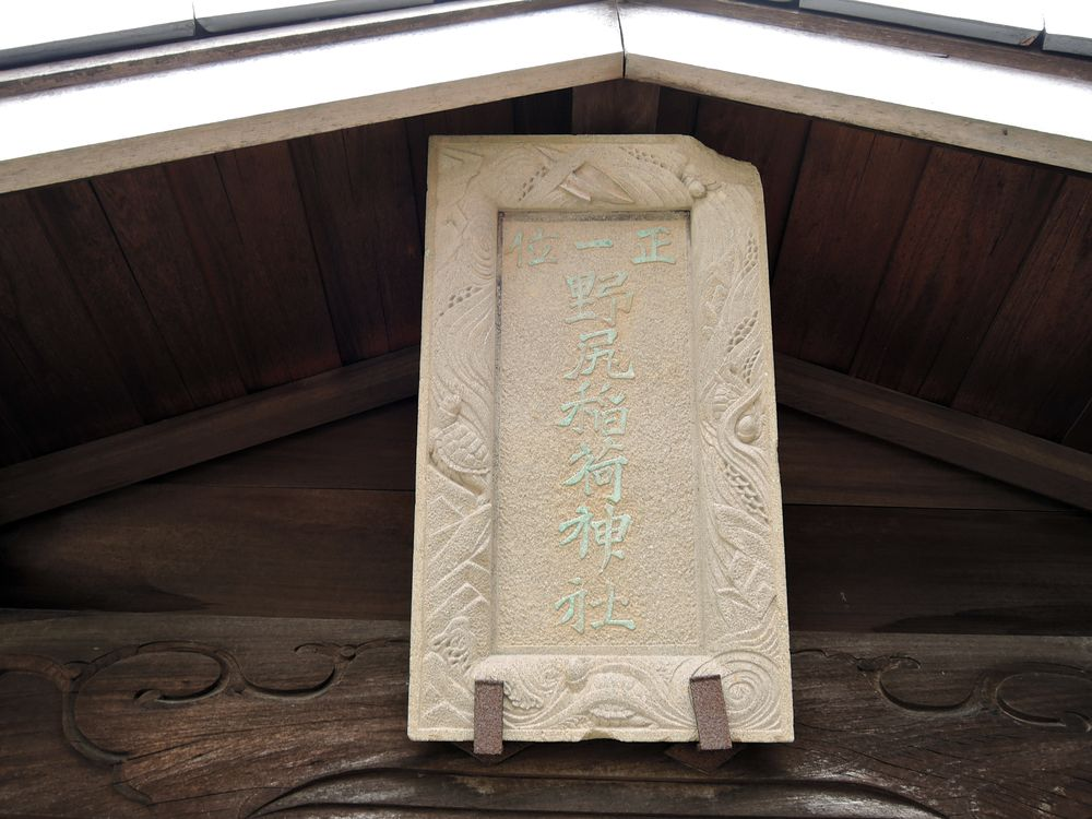 神額 野尻稲荷神社