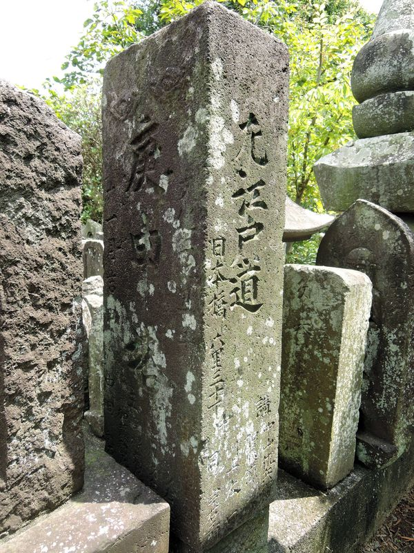 道標付き文字庚申塔|左側面