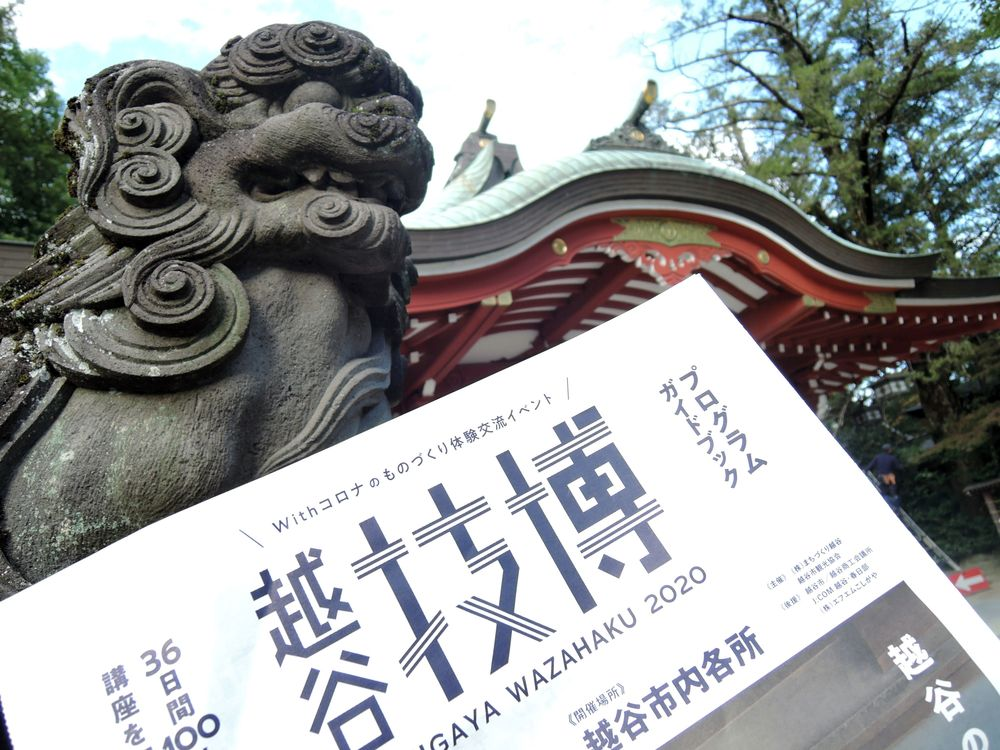 越谷技博プログラムガイドブック|久伊豆神社狛犬前