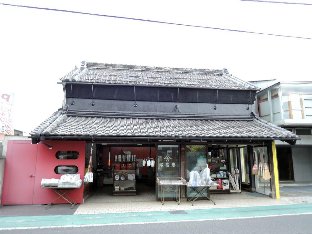 鍛冶忠商店