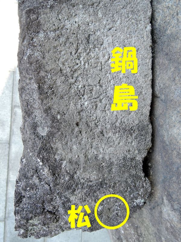 「鍋島」と「松」の文字