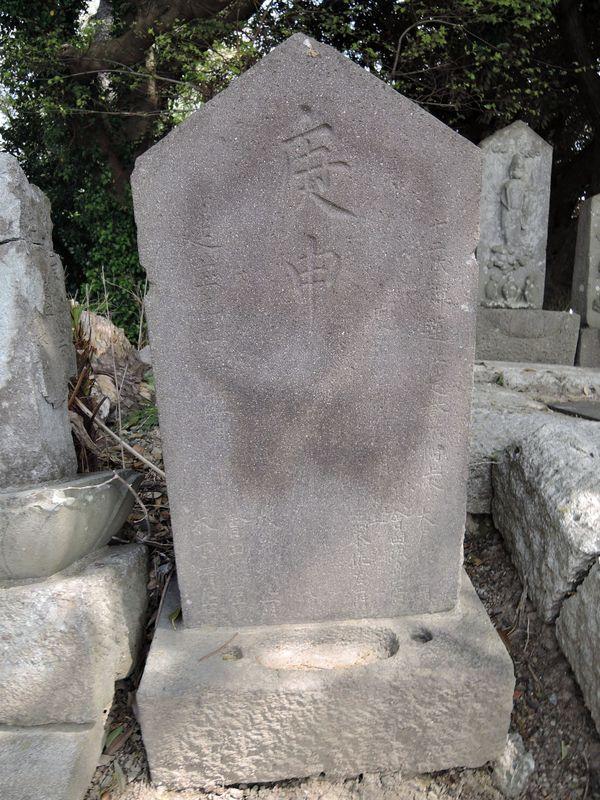 文字庚申塔|延宝元年