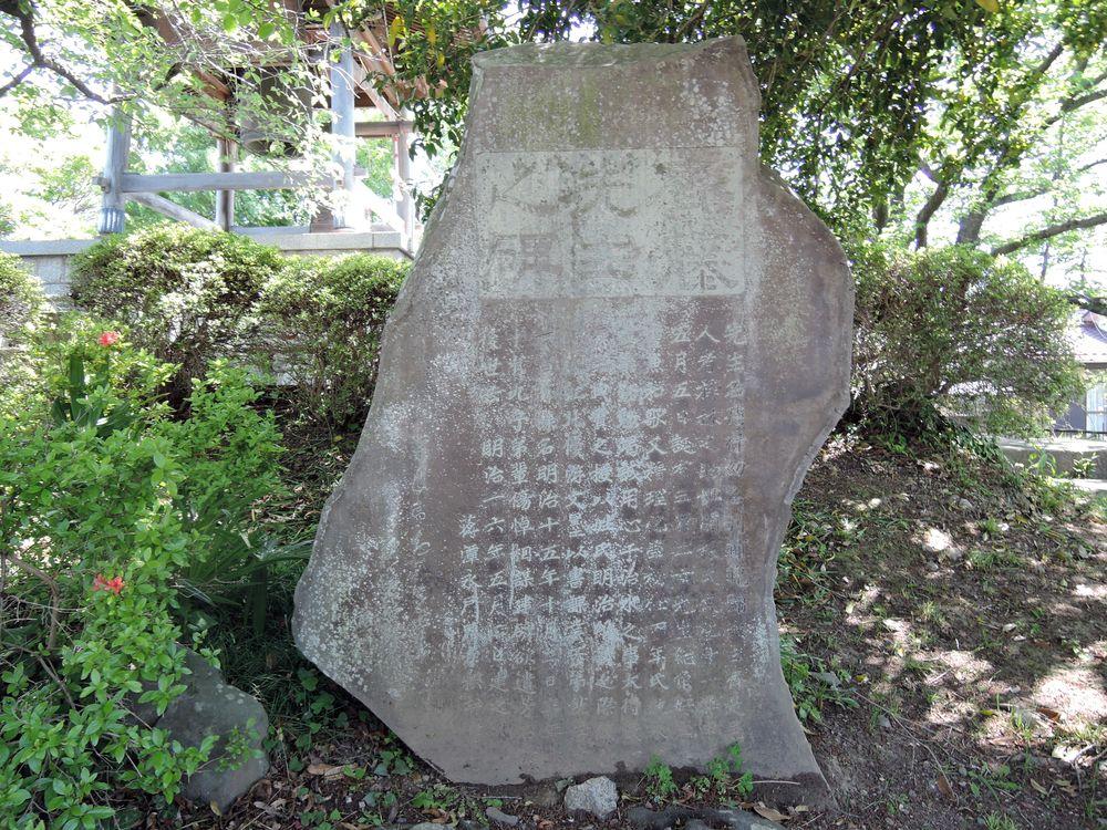 中村有道軒の遺徳を讃える石碑|大聖寺(大相模不動尊)