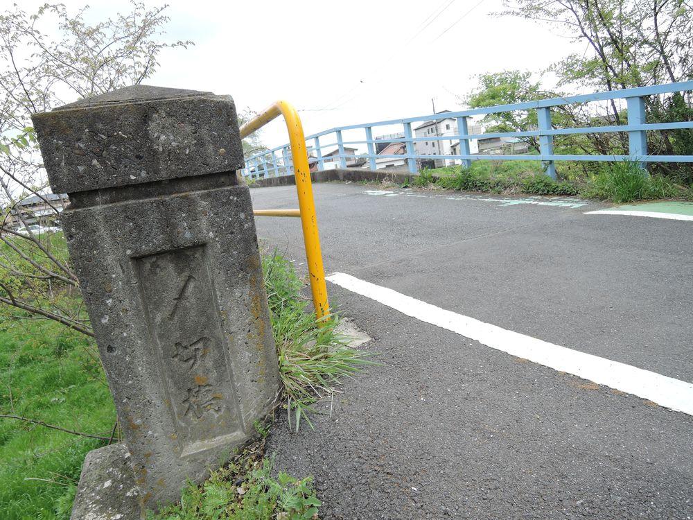 橋名板(〆切橋)