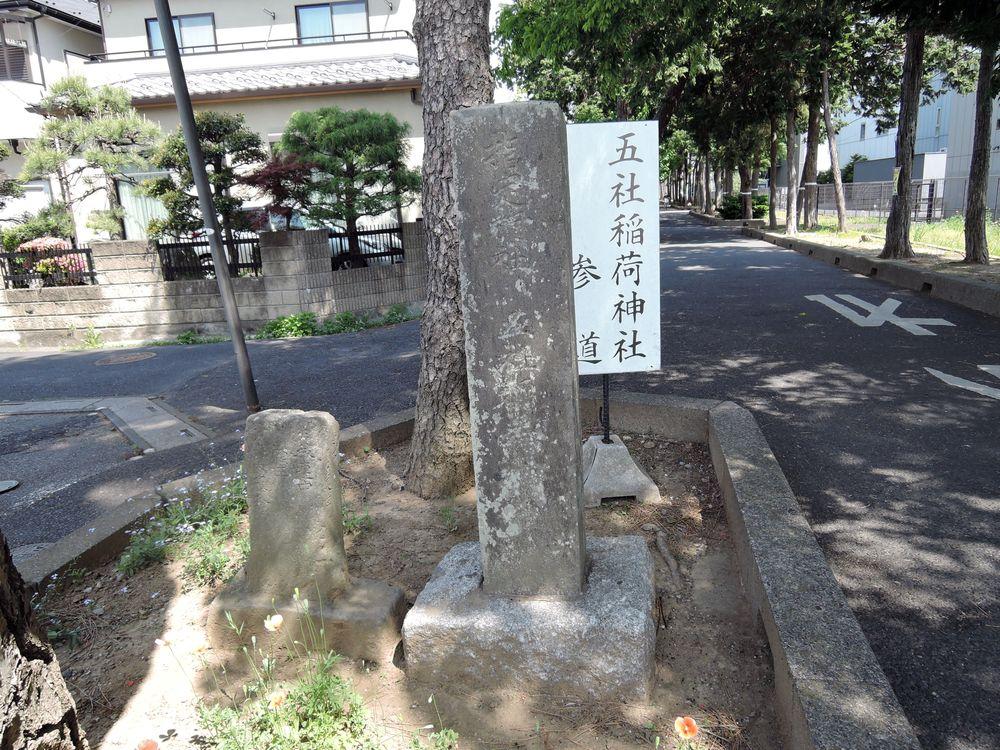 道しるべ二基 五社稲荷神社参道入口
