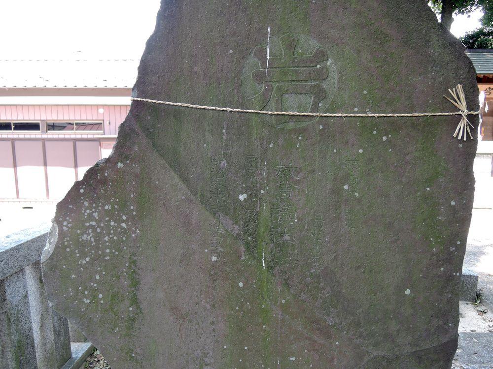 丸岩講の講紋