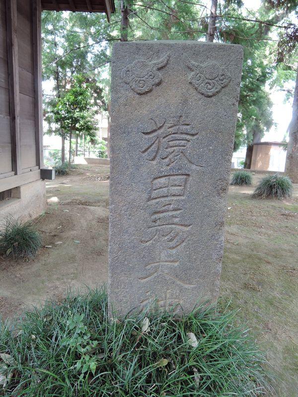 猿田彦大神文字庚申塔