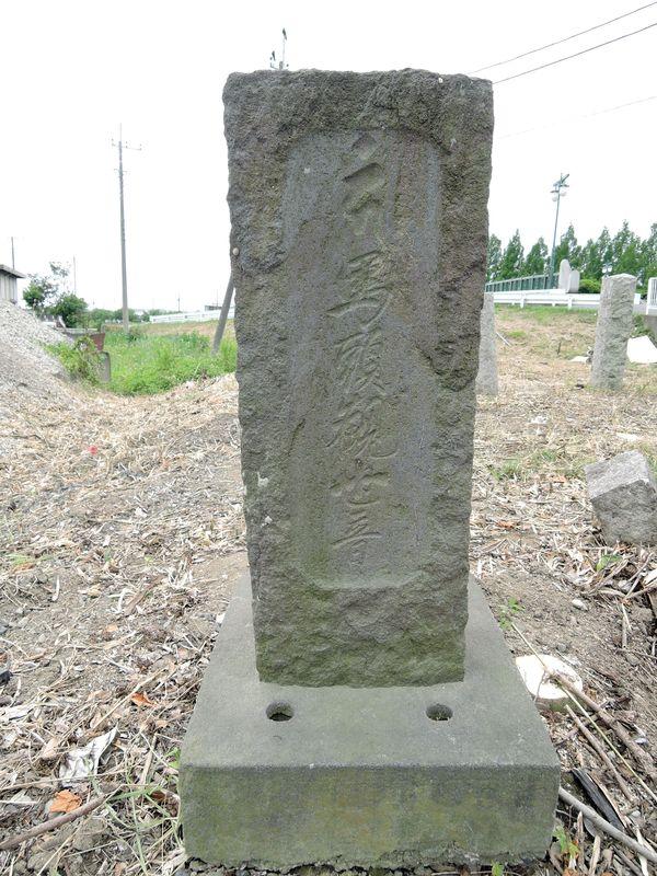 馬頭観世音文字塔