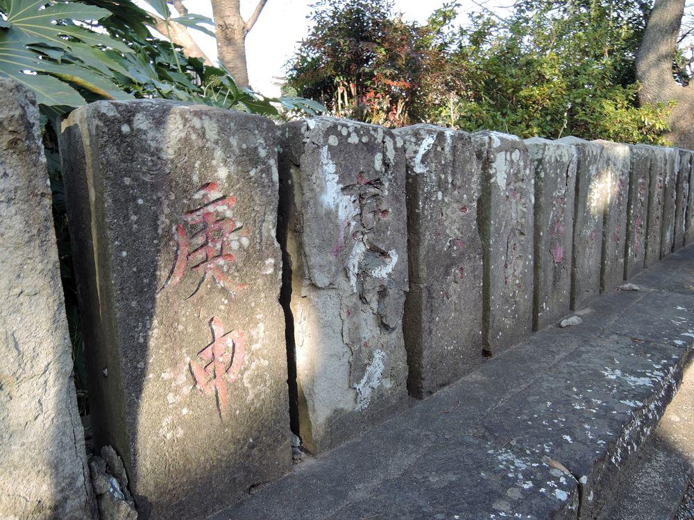 「庚申」文字塔