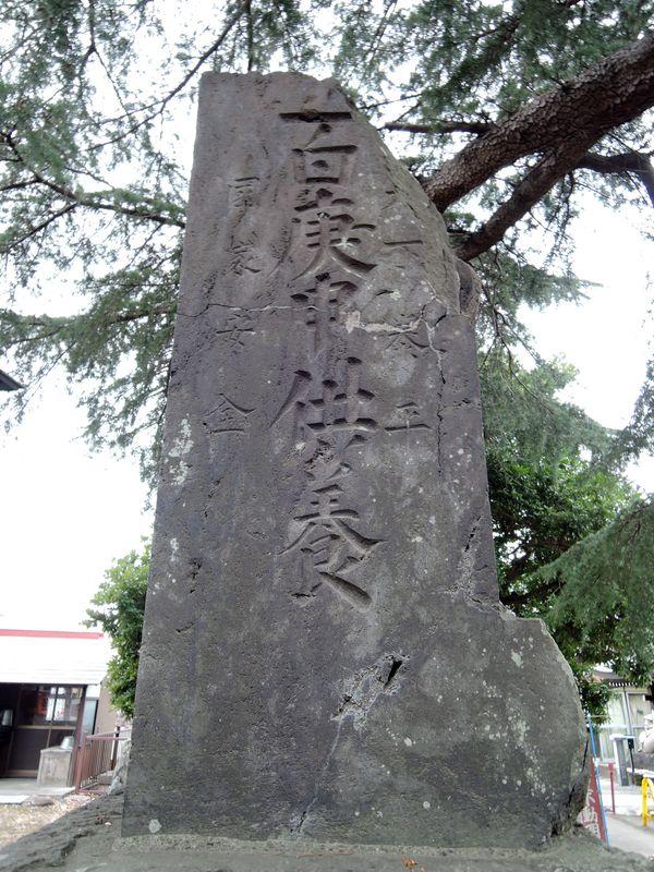 百庚申供養塔