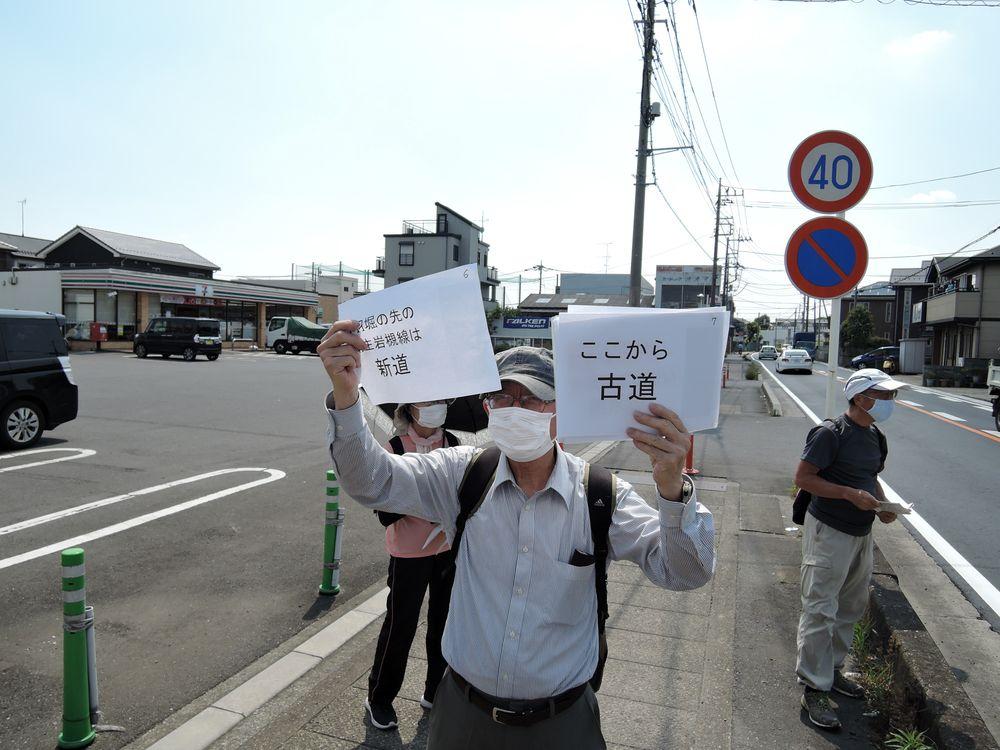 蒲生岩槻線 新道と古道の境界