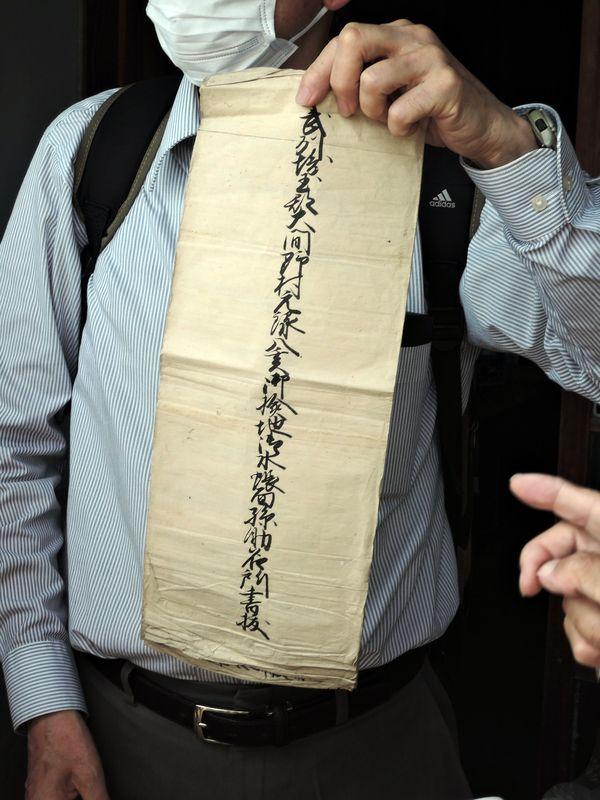 元禄八年の御水帳