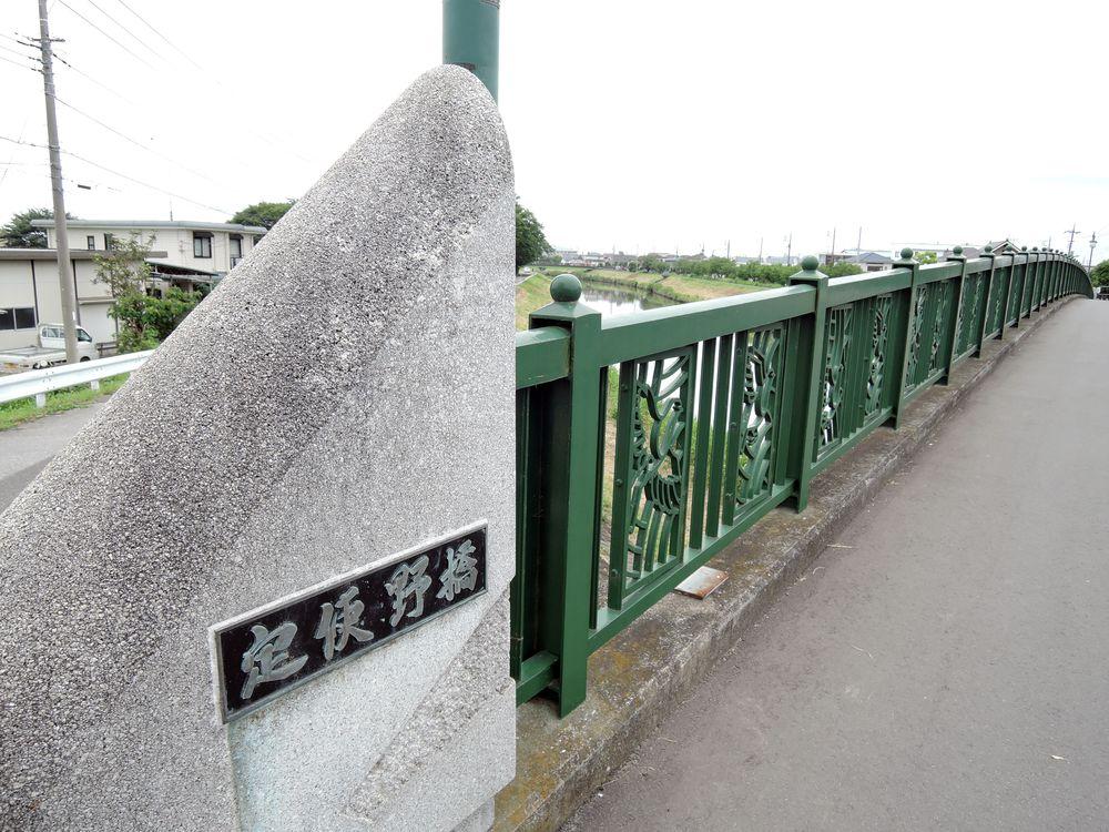 橋名板|定使野橋